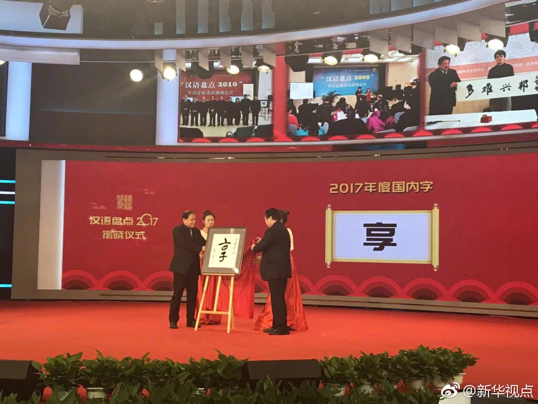 大陸2017年度漢字是「享」。