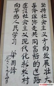 華國鋒寫的「向華西村集體經濟學習」的手書。