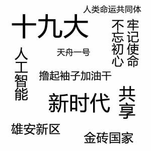 除了年度漢字,大陸每年也選出十大流行語。圖為2017年流行語。