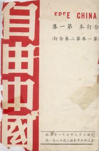 《自由中國》雜誌是1950~1960年從中國大陸移植到台灣的自由主義思想陣地。