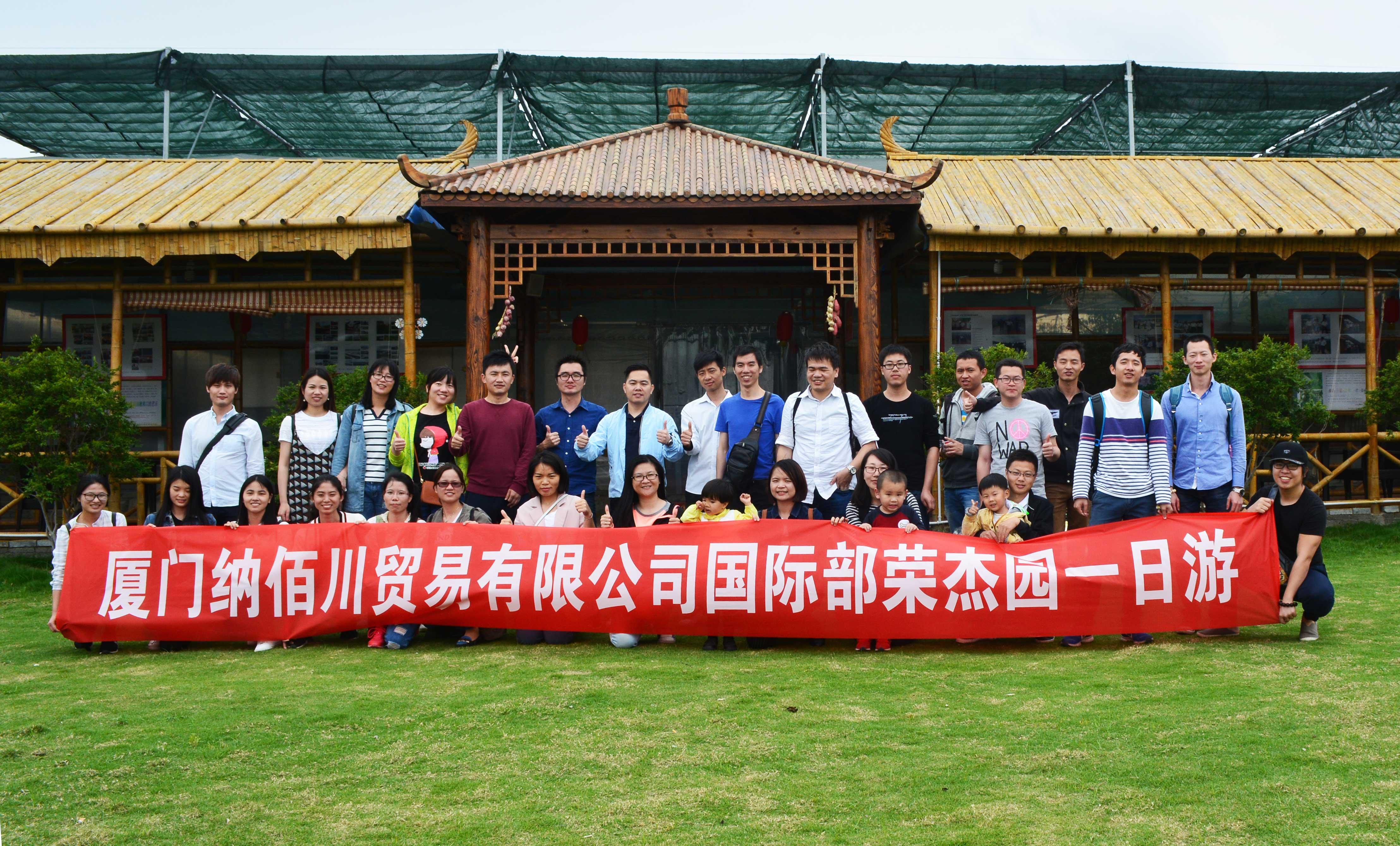 大陸公司的員工旅遊也會到榮杰園。