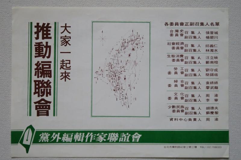 汪立峽曾參與台灣黨外運動。