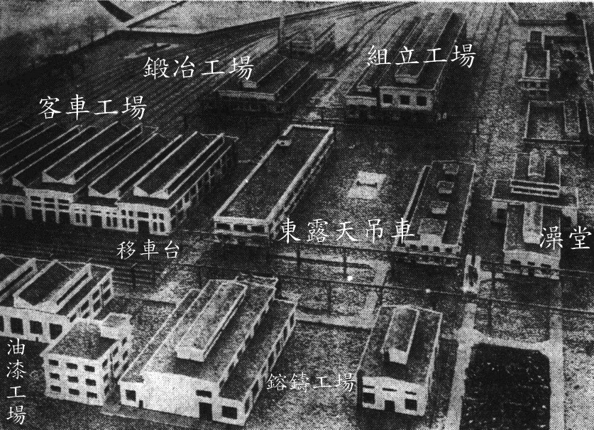 1935年台北鐵道工場完工時的鳥瞰全景。