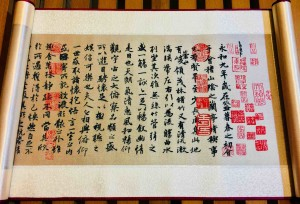 真絲織錦版《蘭亭序》