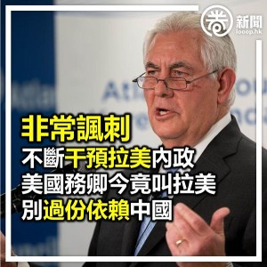 蒂勒森的警告聽來甚為諷刺,圖為香港媒體的報導。