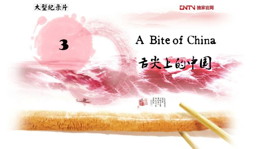 《舌尖上的中國》第三季