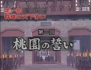在日本NHK-BS2播出的大陸央視1994年版《三國演義》第一集的片頭。