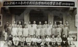 1956年6月14日,李河民(前排右二)與參加大陸全國十二年科學規劃醫學組的科學家合影。