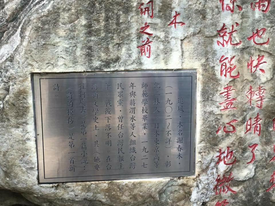 鍾理和紀念館內紀錄追風(謝南光)事蹟的碑文。(張方遠攝)