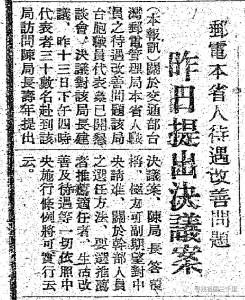 報紙報導郵電工會代表與郵電局交涉本省員工權益。