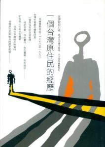 莫那能自傳式書籍《一個台灣原住民的經歷》。