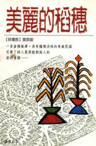 莫那能詩集《美麗的稻穗》。