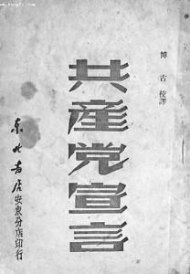 1943年在延安出版的《共產黨宣言》,由博古翻譯。