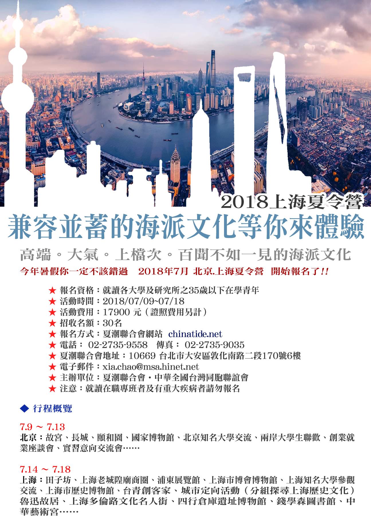 2018上海夏令營EDM
