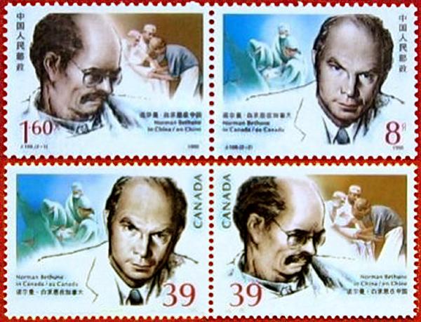 1990.3.3《諾爾曼•白求恩誕生100週年》紀念郵票。(中、加聯合發行)