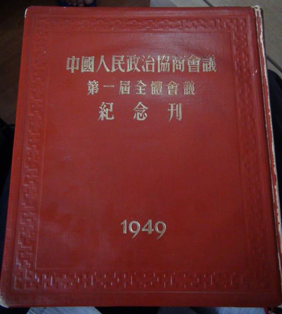 田富達先生珍藏的大陸第一屆全國政協紀念冊。