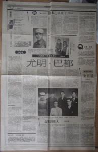 田富達先生收藏的台灣報紙,上面滿版刊登的是台灣記者的專訪文章。