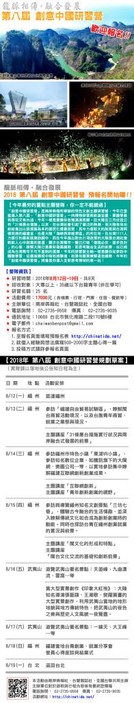 第八屆創意中國研習營歡迎報名