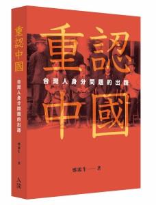 本文節錄自鄭鴻生《重認中國》一書的緒論,開頭內容作者略有更動。