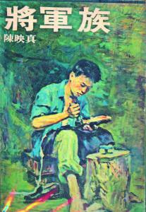 陳映真小說《將軍族》。