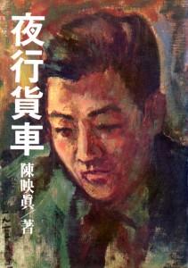 陳映真小說《夜行貨車》。