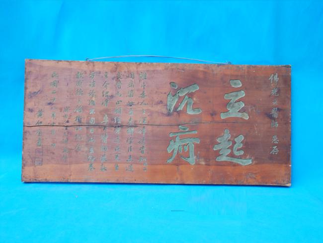 李應章在上海開設偉光醫院,病人愈後贈送的「立起沉屙」匾額。
