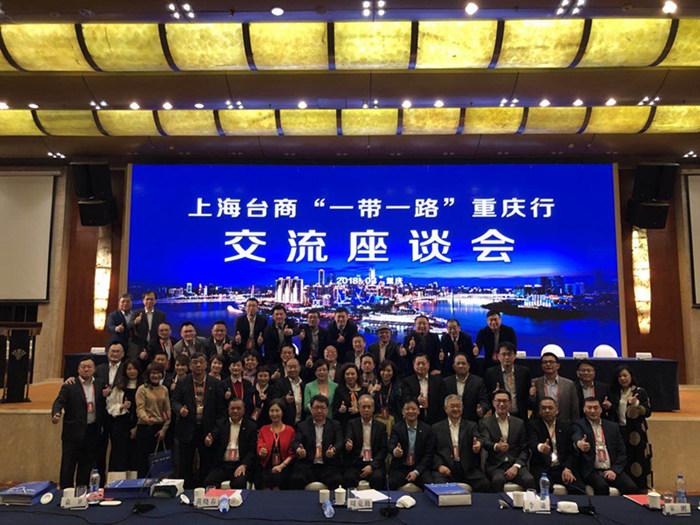 今年3月,上海台商「一帶一路」重慶行考察團,達成投資意向約16億元人民幣。