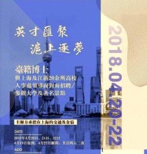 4月,上海舉辦的第二屆「英才匯聚•滬上逐夢」,吸引了70位優秀台籍博士(生)參加。