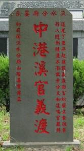 中港溪官義渡碑