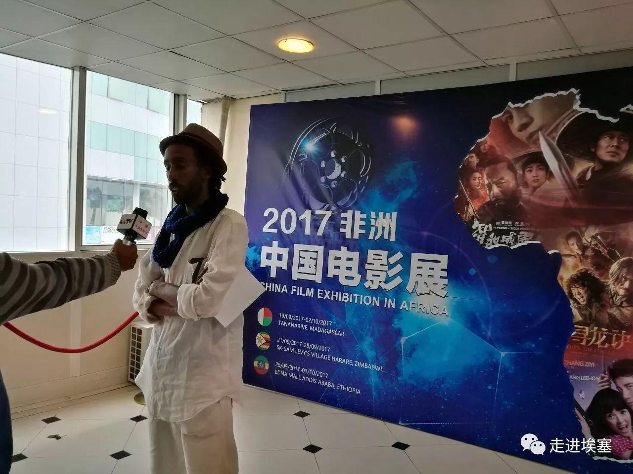 2017年非洲「中國電影展」在衣索比亞舉辦。(網路圖片)