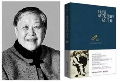 許燕吉(1933-2014)和她寫的《我是落花生的女兒》。