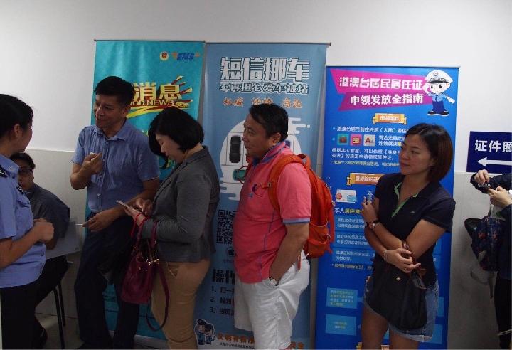 上海市閔行區證照辦理中心,台灣居民排隊申請居住證。(新華社 任瓏 攝)