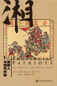 裴士鋒寫的《湖南人與現代中國》。