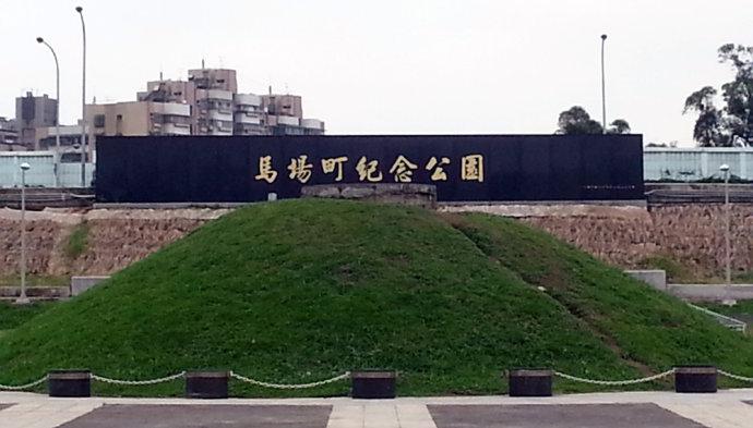 馬場町紀念公園中的土丘。